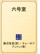 六号室(青空文庫)