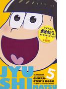 TVアニメおそ松さんキャラクターズブック 5 (マーガレットコミックスYOU)