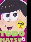 TVアニメおそ松さんキャラクターズブック 6 (マーガレットコミックスYOU)