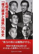 札幌市役所「権力継承と確執」70年史