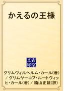 かえるの王様(青空文庫)