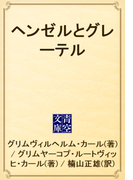 ヘンゼルとグレーテル(青空文庫)