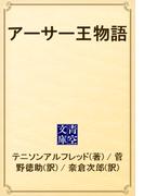 アーサー王物語(青空文庫)