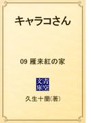 キャラコさん 09 雁来紅の家(青空文庫)