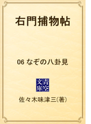 右門捕物帖 06 なぞの八卦見(青空文庫)