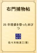 右門捕物帖 25 卒塔婆を祭った米びつ(青空文庫)