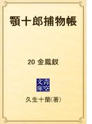 顎十郎捕物帳 20 金鳳釵(青空文庫)