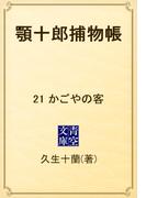 顎十郎捕物帳 21 かごやの客(青空文庫)