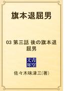 旗本退屈男 03 第三話 後の旗本退屈男(青空文庫)
