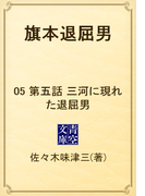 旗本退屈男 05 第五話 三河に現れた退屈男(青空文庫)