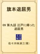 旗本退屈男 09 第九話 江戸に帰った退屈男(青空文庫)
