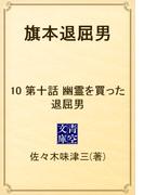 旗本退屈男 10 第十話 幽霊を買った退屈男(青空文庫)