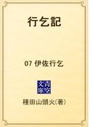 行乞記 07 伊佐行乞(青空文庫)