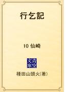 行乞記 10 仙崎(青空文庫)