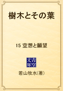 樹木とその葉 15 空想と願望(青空文庫)