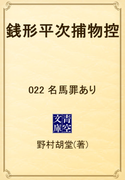 銭形平次捕物控 022 名馬罪あり(青空文庫)