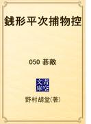 銭形平次捕物控 050 碁敵(青空文庫)