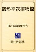 銭形平次捕物控 065 結納の行方(青空文庫)