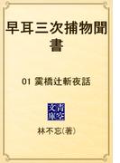 早耳三次捕物聞書 01 霙橋辻斬夜話(青空文庫)