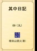 其中日記 09 (九)(青空文庫)