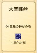 大菩薩峠 04 三輪の神杉の巻(青空文庫)