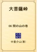 大菩薩峠 06 間の山の巻(青空文庫)