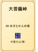 大菩薩峠 09 女子と小人の巻(青空文庫)