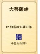 大菩薩峠 12 伯耆の安綱の巻(青空文庫)