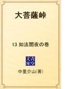 大菩薩峠 13 如法闇夜の巻(青空文庫)