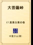 大菩薩峠 17 黒業白業の巻(青空文庫)