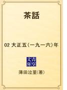 茶話 02 大正五(一九一六)年(青空文庫)