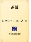 茶話 04 大正七(一九一八)年(青空文庫)