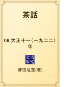 茶話 06 大正十一(一九二二)年(青空文庫)