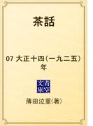 茶話 07 大正十四(一九二五)年(青空文庫)