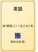 茶話 09 昭和二(一九二七)年(青空文庫)