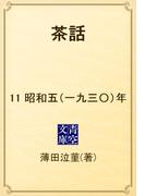 茶話 11 昭和五(一九三〇)年(青空文庫)