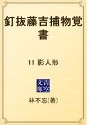 釘抜藤吉捕物覚書 11 影人形(青空文庫)