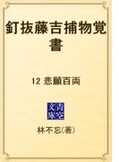 釘抜藤吉捕物覚書 12 悲願百両(青空文庫)