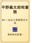 平野義太郎宛書簡 04 一九三二年四月三十日(青空文庫)