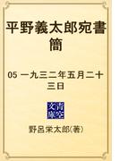 平野義太郎宛書簡 05 一九三二年五月二十三日(青空文庫)