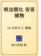 明治開化 安吾捕物 13 その十二 愚妖(青空文庫)