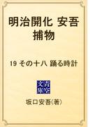 明治開化 安吾捕物 19 その十八 踊る時計(青空文庫)