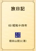 旅日記 03 昭和十四年(青空文庫)