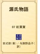 源氏物語 07 紅葉賀(青空文庫)