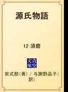 源氏物語 12 須磨(青空文庫)