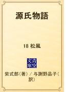 源氏物語 18 松風(青空文庫)