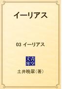 イーリアス 03 イーリアス(青空文庫)