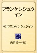 フランケンシュタイン 02 フランケンシュタイン(青空文庫)