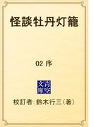 怪談牡丹灯籠 02 序(青空文庫)