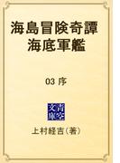 海島冒険奇譚 海底軍艦 03 序(青空文庫)